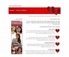 www.click2love.co.il