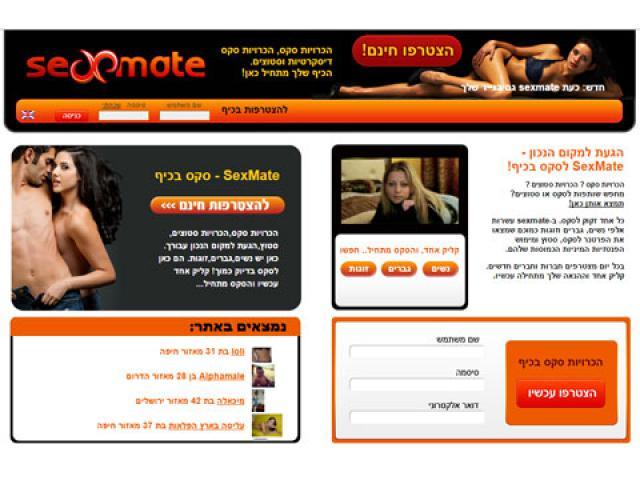 www.sexmate.co.il