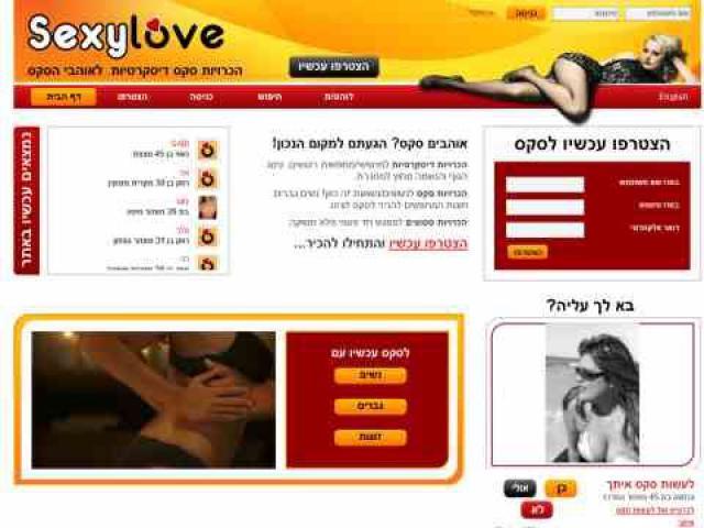 www.sexylove.co.il