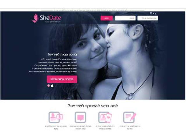 www.shedate.co.il