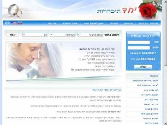 www.yahad.co.il